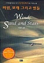 바람, 모래 그리고 별들