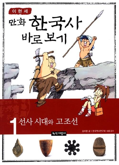 [중고] 이현세 만화 한국사 바로보기 1