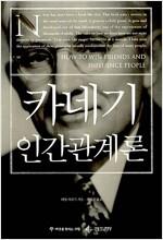 [중고] 카네기 인간관계론 (반양장)