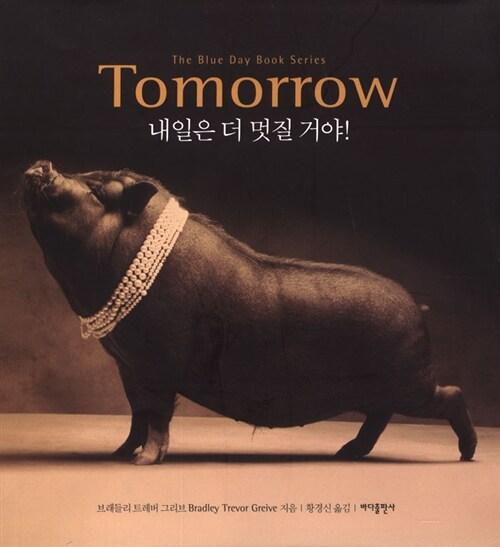 Tomorrow 내일은 더 멋질 거야!