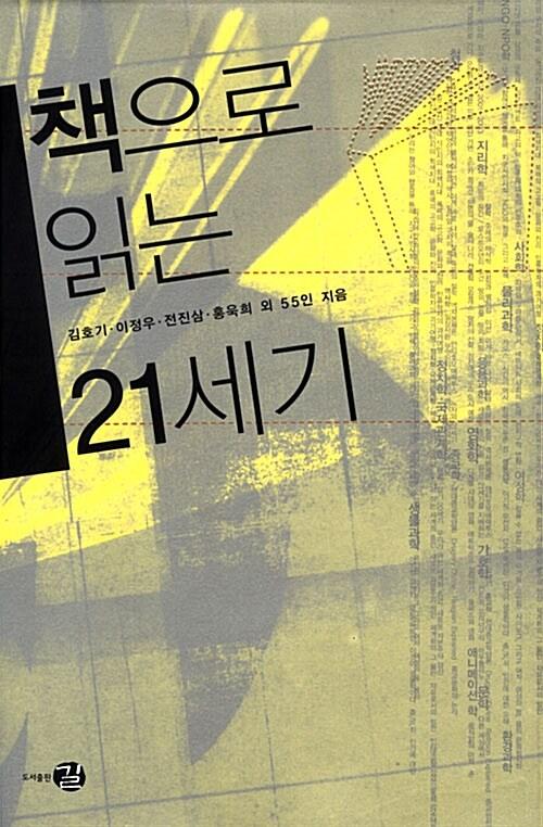 책으로 읽는 21세기