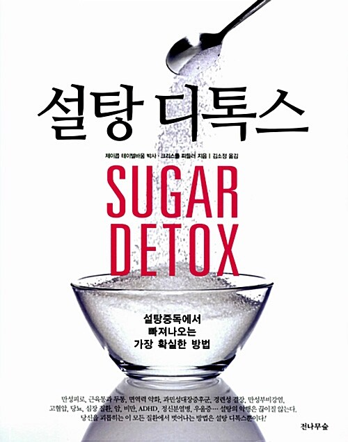 설탕 디톡스