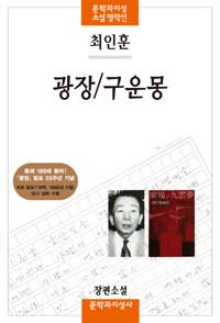 광장 / 구운몽
