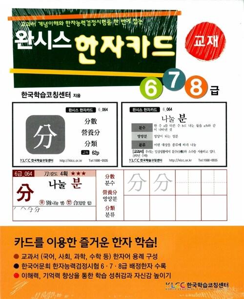 완시스 한자카드 6.7.8급 (교재 + 카드)