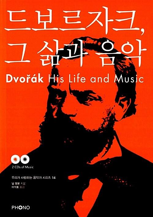 드보르자크, 그 삶과 음악