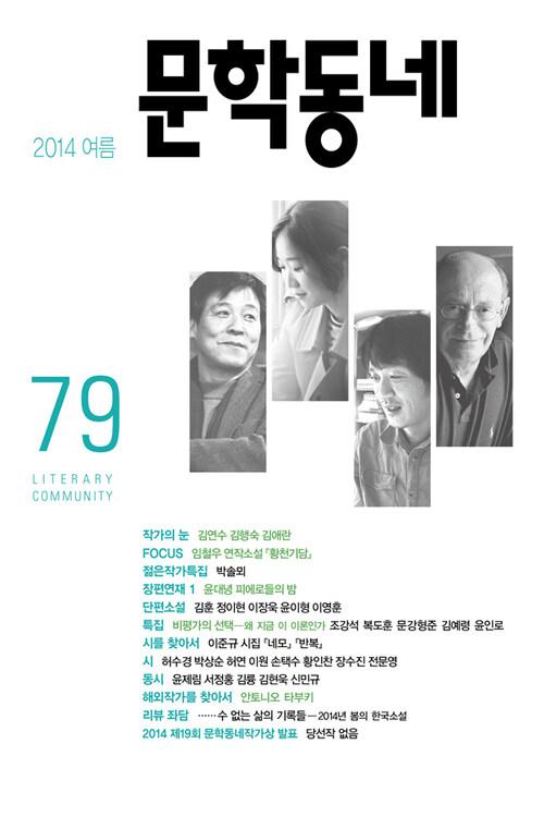 계간 문학동네 2014년 여름호 통권 79호