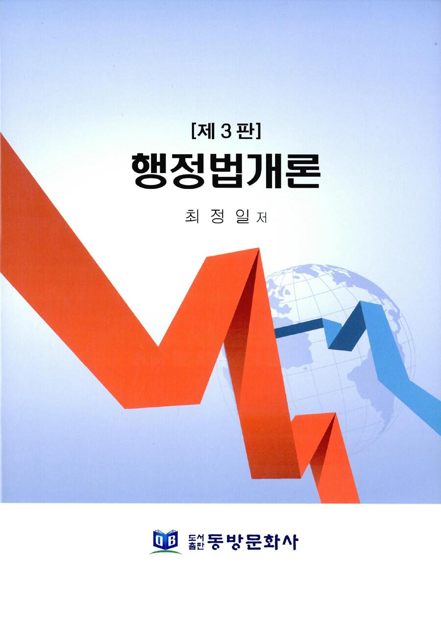 행정법개론 제3판