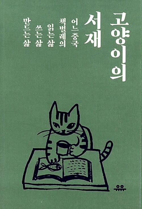 고양이의 서재
