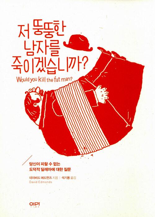 저 뚱뚱한 남자를 죽이겠습니까? : 당신이 피할 수 없는 도덕적 딜레마에 대한 질문