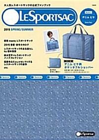 LESPORTSAC 2015 SPRING/SUMMER Style 3 デニム ピケ (大形本)