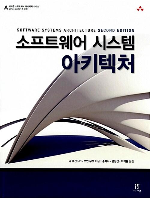 소프트웨어 시스템 아키텍처