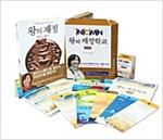 왕의 재정 + 왕의 재정학교 워크북 패키지 세트