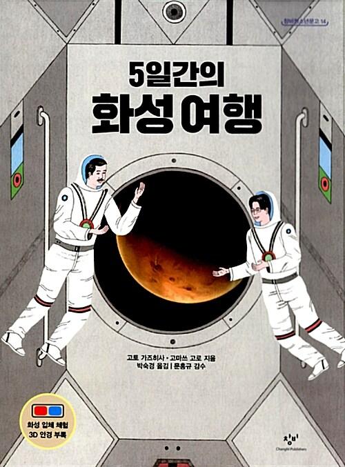 5일간의 화성 여행
