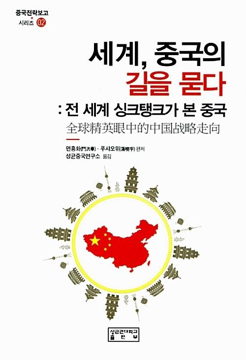 세계, 중국의 길을 묻다