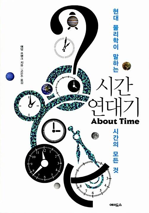 시간 연대기
