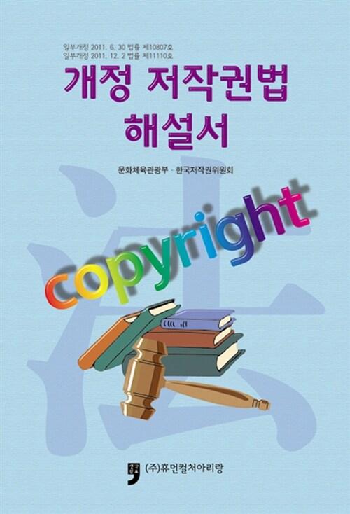 개정저작권법 해설