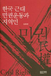 한국 근대 민권운동과 지역민