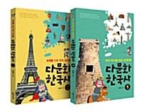 다문화 한국사 세트 - 전2권