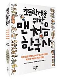 초등학생을 위한 맨처음 한국사 세트 - 전5권