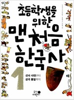 초등학생을 위한 맨처음 한국사 1