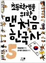 초등학생을 위한 맨처음 한국사 5