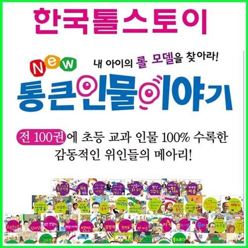 [2020년/100권으로증간/한국톨스토이][New 통큰인물이야기]전100권[뉴통큰인물이야기][정품/새책]