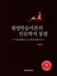 평생학습자본의 인문학적 통찰 : 기초자본을 넘어 촉진자본으로