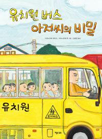 유치원 버스 아저씨의 비밀