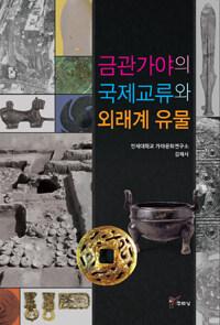 금관가야의 국제교류와 외래계 유물