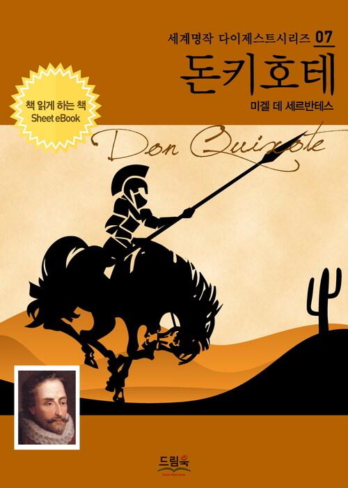 돈키호테 - 세계명작 다이제스트 시리즈 07