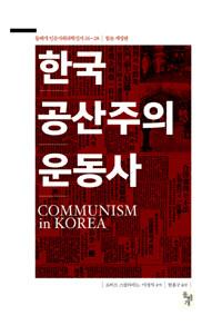 한국 공산주의운동사