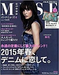 otona MUSE (オトナ ミュ-ズ) 2015年 04月號 [雜誌] (月刊, 雜誌)
