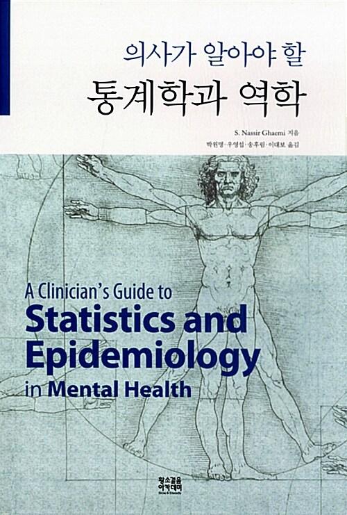의사가 알아야 할 통계학과 역학