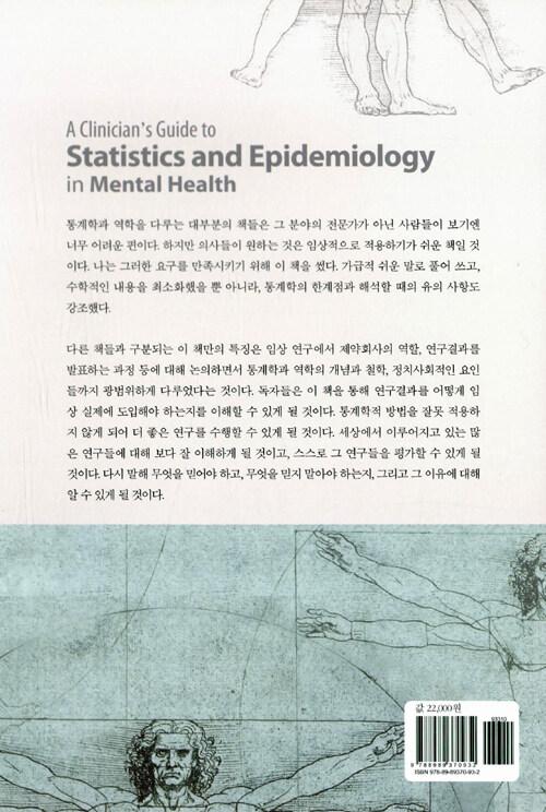 (의사가 알아야 할) 통계학과 역학