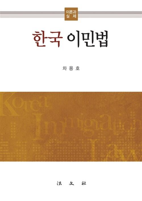한국 이민법