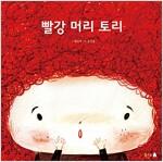 빨강 머리 토리 (양장)