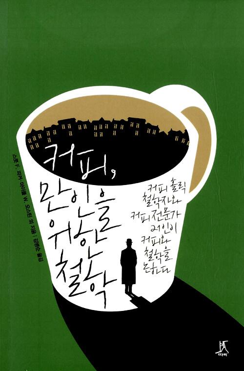커피, 만인을 위한 철학 : 커피 홀릭 철학자와 커피전문가 21인이 커피와 철학을 논하다