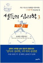 설득의 심리학 3