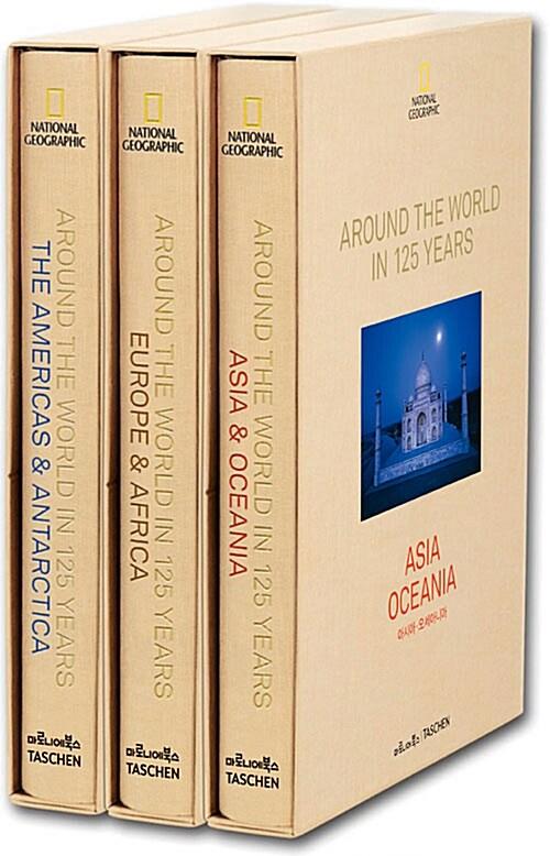 내셔널 지오그래픽 125년 간의 세계여행 (한정판) - 전3권