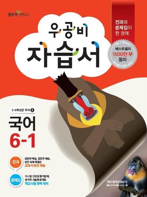 신사고 우공비 초등 국어 자습서 6-1