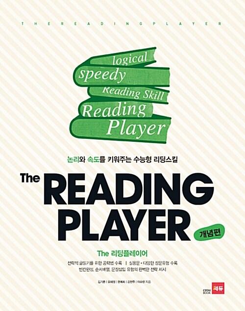 The Reading Player 리딩 플레이어 개념편