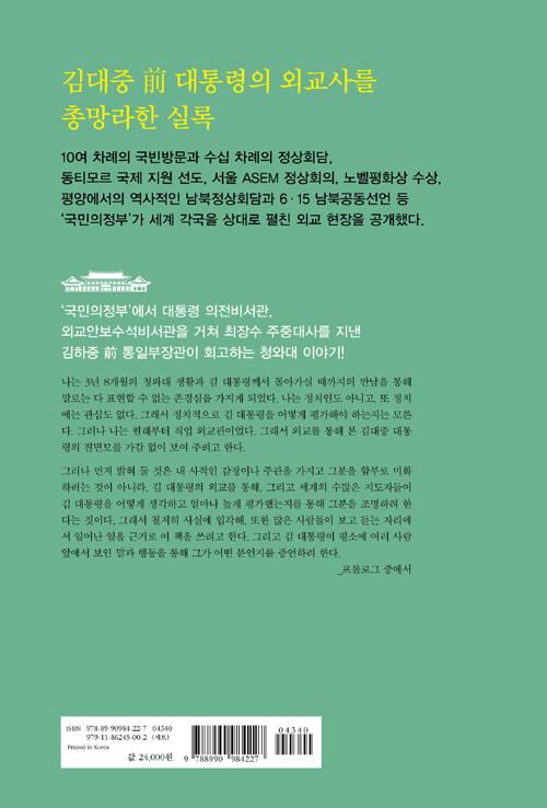 증언 : 외교를 통해 본 김대중 대통령 : 김하중의 인물 이야기