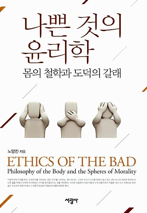 나쁜 것의 윤리학