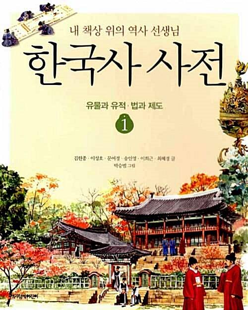 한국사 사전 - 전3권
