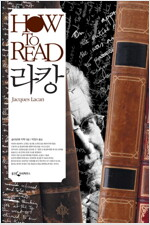 HOW TO READ 라캉