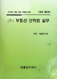 (2015년 3월 19일 시행에 따른) 新 부동산 신탁법 실무 개정 제4판