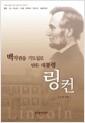 [eBook] 백악관을 기도실로 만든 대통령 링컨