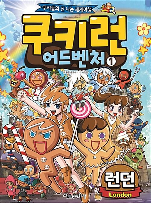 쿠키런 어드벤처 1~7 세트 - 전7권