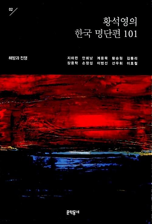 황석영의 한국 명단편 101 - 2