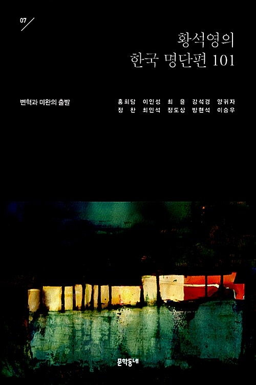 황석영의 한국 명단편 101 - 7